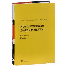 Космическая электроника. В 2 книгах. Книга 1, А. И. Белоус, В. А. Солодуха, С. В. Шведов