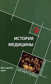 История медицины: краткий курс, Склярова Е.К.