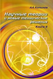 Научные теории и новые технические решения. Кн. 4. Копылов А.А., Копылов А.А.