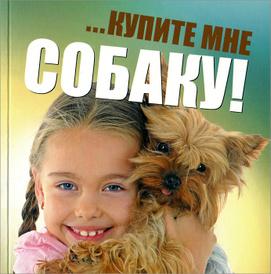 ...Купите мне собаку!, Ольга Козлова