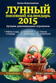 Лунный посевной календарь 2015. Лучшие рекомендации агрономов, Новиченкова Е.Ю.