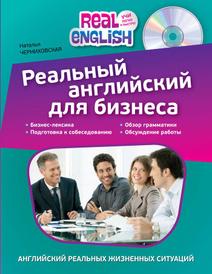 Реальный английский для бизнеса (+CD), Н.О. Черниховская