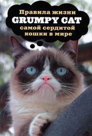 Grumpy Cat. Правила жизни самой сердитой кошки в мире,