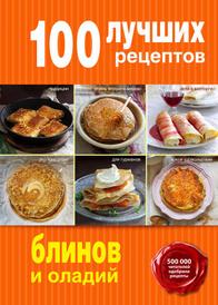 100 лучших рецептов блинов и оладий,