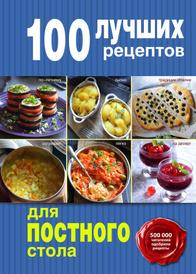 100 лучших рецептов для постного стола,