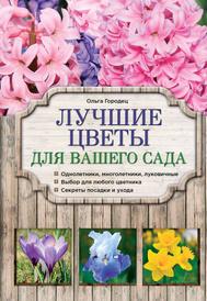 Лучшие цветы для вашего сада, Ольга Городец