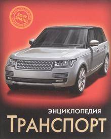Энциклопедия. Транспорт,