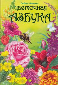 Цветочная Азбука, Любовь Яковенко