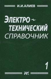 Электротехнический справочник. Том 1,