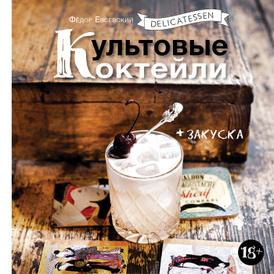Delicatessen. Культовые коктейли + закуска, Федор Евсевский