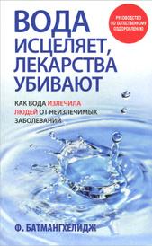 Вода исцеляет, лекарства убивают, Ф. Батмангхелидж
