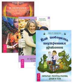Яснознание. Как победить внутренних драконов. Молодое и здоровое тело (комплект из 3 книг), Ричард Лоуренс, Джон Ф. Демартини, Кэролайн Сазерленд
