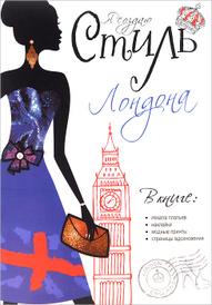 Я создаю стиль Лондона (+ наклейки), Delphine Lacharron