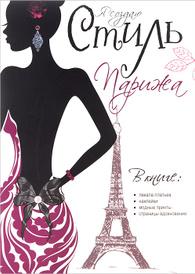 Я создаю стиль Парижа (+ наклейки), Delphine Lacharron