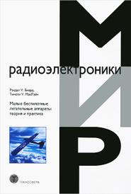 Малые беспилотные летательные аппараты. Теория и практика, Рэндал У. Биард, Тимоти У. МакЛэйн