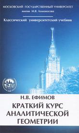 Краткий курс аналитической геометрии, Н. В. Ефимов