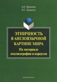 Этничность в англоязычной картине мира. На материале лексикографии и корпусов, А.О. Баринова, Е.С. Гриценко