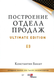 Построение отдела продаж. Ultimate Edition, Константин Бакшт