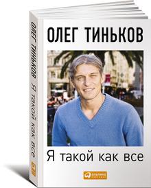 Я такой как все, Олег Тиньков