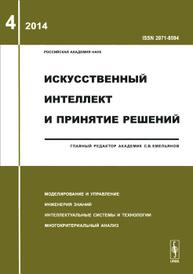 Искусственный интеллект и принятие решений, №4, 2014,