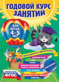 Годовой курс занятий для детей 4-5 лет (+ наклейки), Е. Лазарь, Т. Мазаник, Е. Малевич и др.