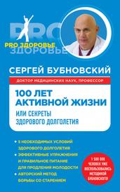100 лет активной жизни, или Секреты здорового долголетия, Сергей Бубновский