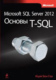 Microsoft SQL Server 2012. Основы T-SQL, Ицик Бен-Ган