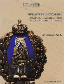 Аукцион №6(16). Предметы истории. Ордена, медали, знаки Российской империи,