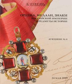 Аукцион №8. Ордена, медали, знаки Российской империи. Предметы истории,