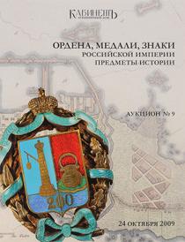 Аукцион №9. Ордена, медали, знаки Российской империи. Предметы истории,