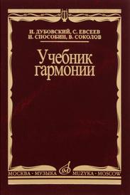 Учебник гармонии, И. Дубовский, С. Евсеев, И. Способин, В. Соколов