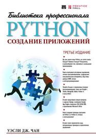 Python. Создание приложений, Уэсли Дж. Чан