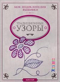 Моя энциклопедия вышивки. Традиционные узоры, Мари Суаре