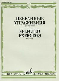 Избранные упражнения для скрипки / Selected Exercises for Violin,