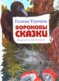 Вороновы сказки, Галина Турчина