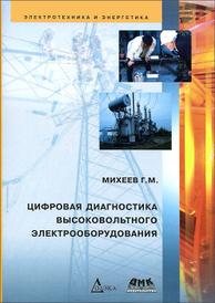 Электротехника и энергетика. Цифровая диагностика высоковольтного электрооборудования, Г. М. Михеев