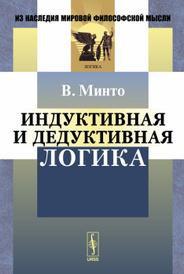 Индуктивная и дедуктивная логика, В. Минто