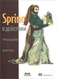 Spring в действии, Крейг Уоллс
