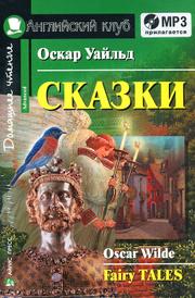 Оскар Уайльд. Сказки / Fairy Tales, Оскар Уайльд