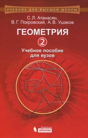 Геометрия 2. Учебное пособие, С. Л. Атанасян, В. Г. Покровский, А. В. Ушаков