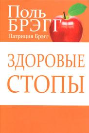Здоровые стопы, Поль Брэгг, Патриция Брэгг