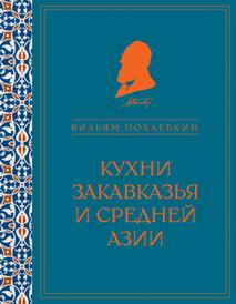 Кухни Закавказья и Средней Азии, Вильям Похлебкин