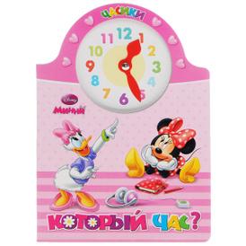 Который час?,