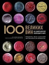 100 великих вин из самой дорогой коллекции в мире, Мишель-Жак Шассей