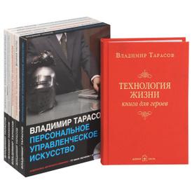 Владимир Тарасов. 5 аудиосеминаров + Технология жизни. Книга для героев (с автографом автора), Владимир Тарасов
