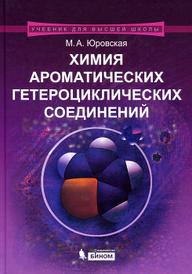 Химия ароматических гетероциклических соединений. Учебное пособие, М. А. Юровская