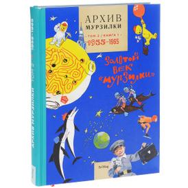 Архив Мурзилки. Том 2. В 2 книгах. Книга 1. Золотой век Мурзилки. 1955-1965,