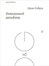 Невидимый дизайнер, Джон Сибрук