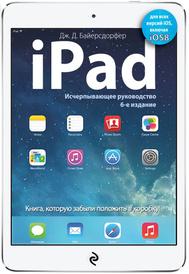 iPad. Исчерпывающее руководство, Дж.Д. Байерсдорфер