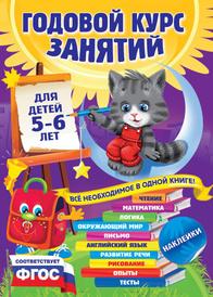 Годовой курс занятий для детей 5-6 лет (+ наклейки), В. Зарапин, Е. Лазарь, О. Мельниченко и др.